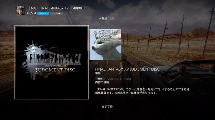 The demo can also be found on the basic FINAL FANTASY XV store page, next to the Platinum Demo.